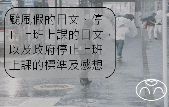 颱風假停止上班上課日文Image 3
