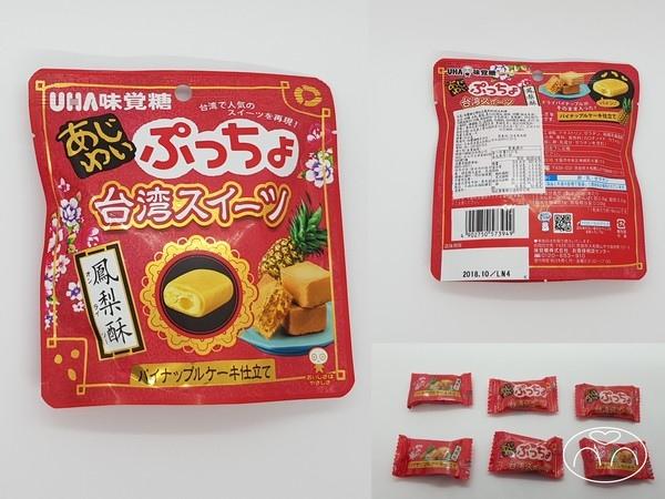 味覺糖鳳梨酥軟糖日文封面