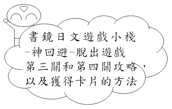 神回避脫出遊戲第3關第4日文Image 1