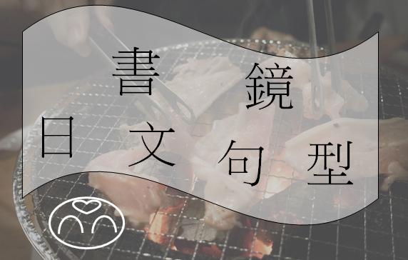 放題吃到飽日文Image 2