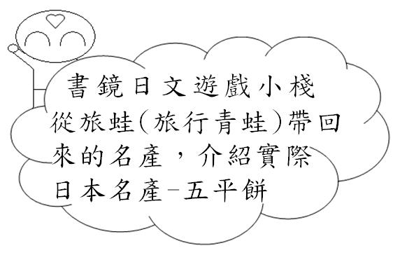 旅蛙名產五平餅日文Image 3