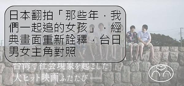 日本版那些年日文Image 11