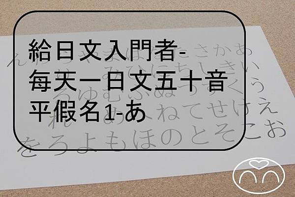 封面日文五十音平假名あ