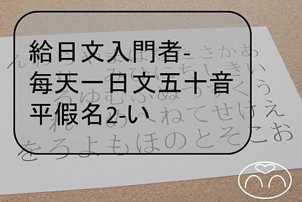 封面日文五十音平假名い