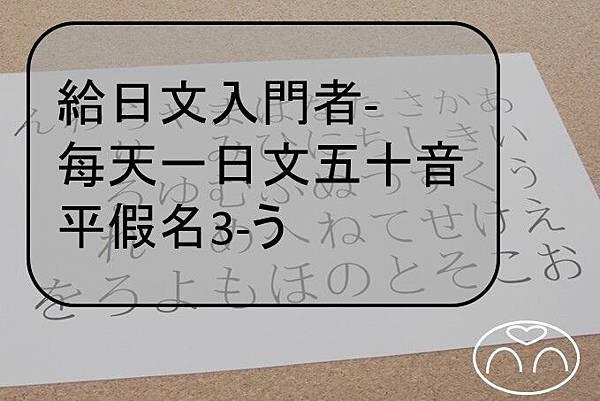 封面日文五十音平假名う