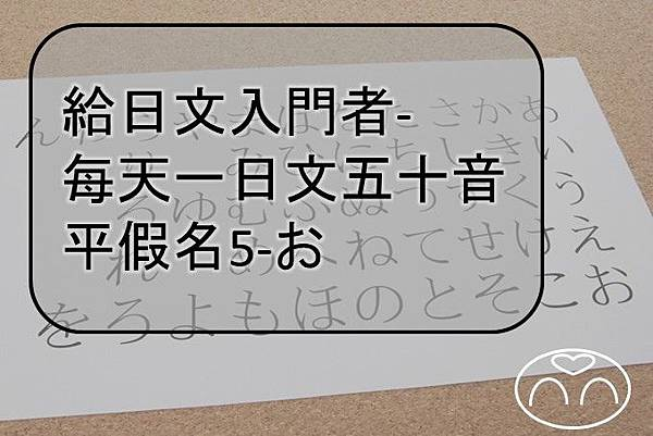 封面日文五十音平假名お