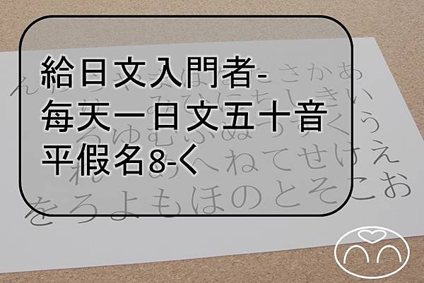 封面日文五十音平假名く