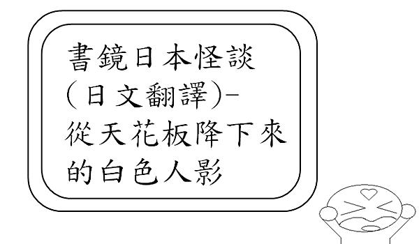 日本怪談日文翻譯從天花板降下來的白色人影