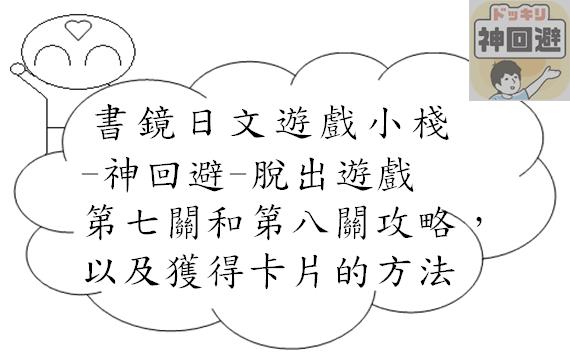 封面神回避第7關第8關日文