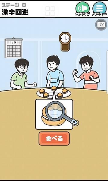 神回避第7關第8關日文23-00