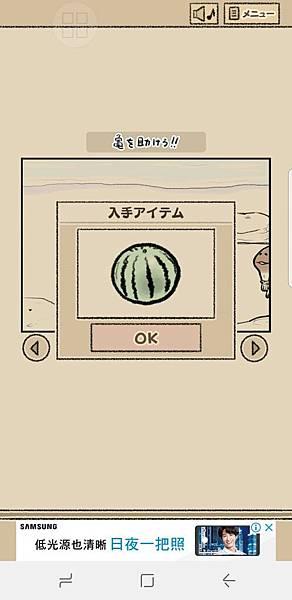 菇菇脫逃遊戲第13關第14關日文37-43