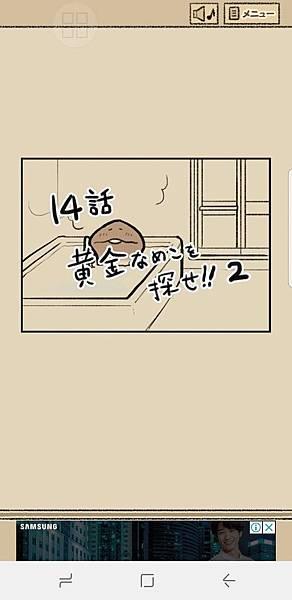 菇菇脫逃遊戲第13關第14關日文39-06