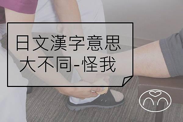 封面日文漢字意思怪我