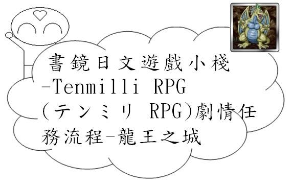 封面Tenmilli RPG龍王之城日文