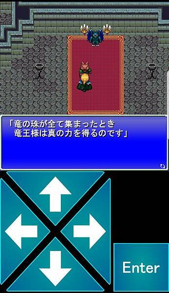 Tenmilli RPG龍王之城日文55-33