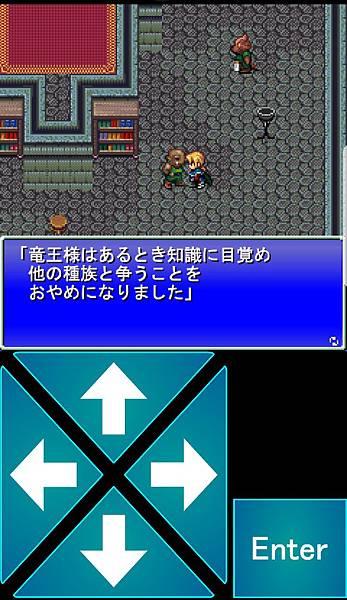 Tenmilli RPG龍王之城日文56-36