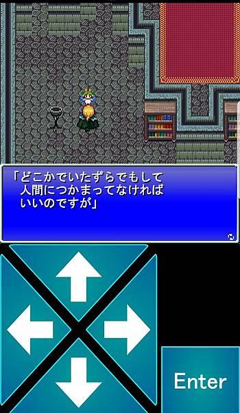 Tenmilli RPG龍王之城日文58-09