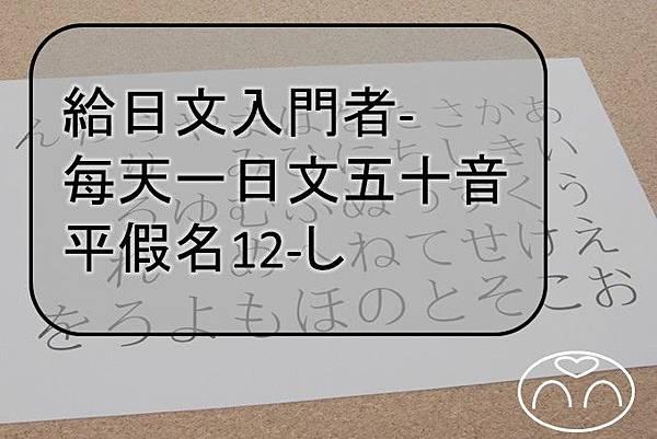 封面日文五十音平假名し