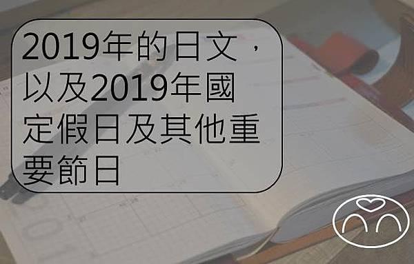 封面2019年國定假日日文