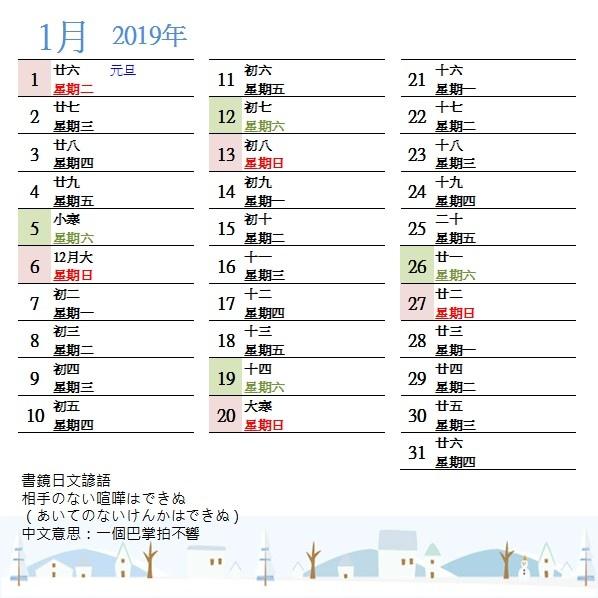 1月2019年國定假日日文