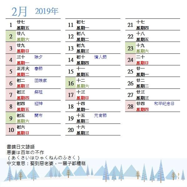 2月2019年國定假日日文