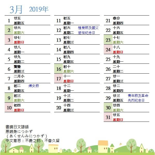 3月2019年國定假日日文