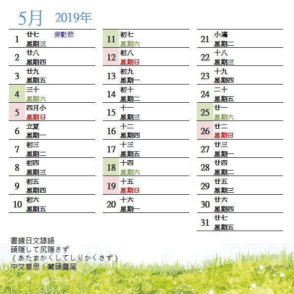 5月2019年國定假日日文