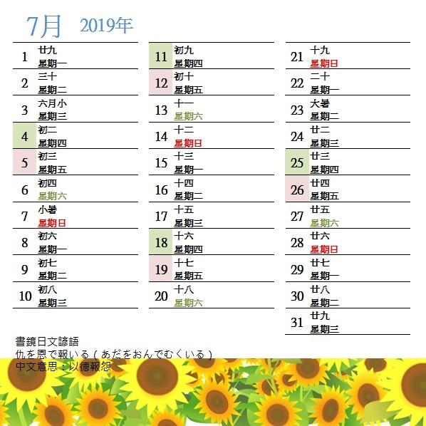 7月2019年國定假日日文