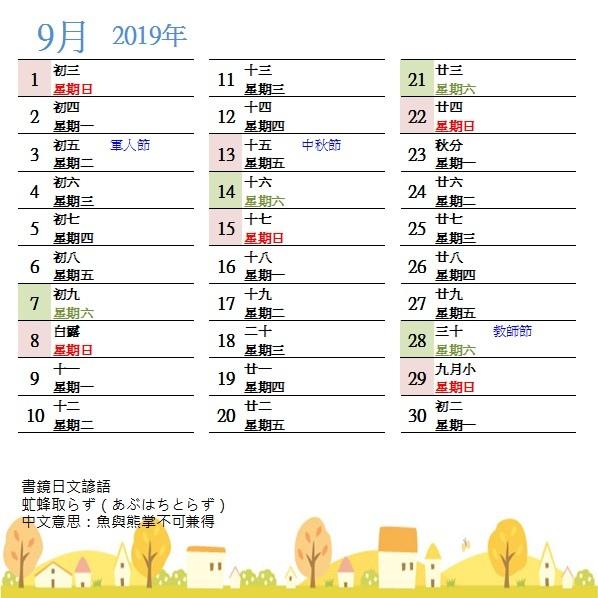 9月2019年國定假日日文
