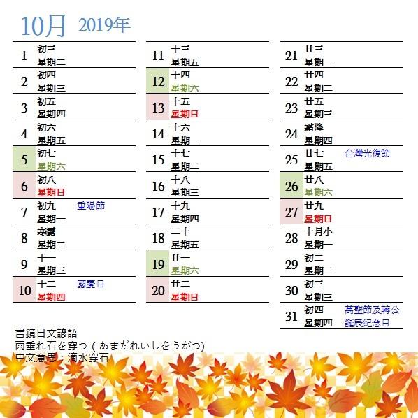 10月2019年國定假日日文