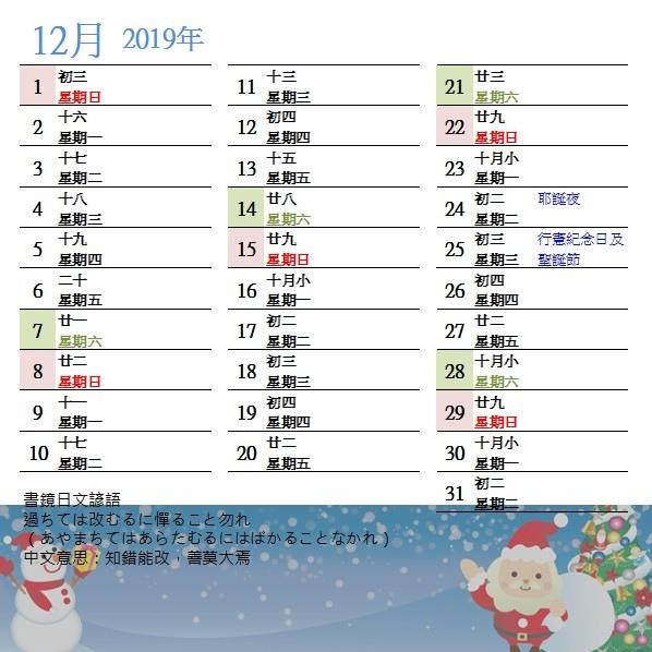 12月2019年國定假日日文