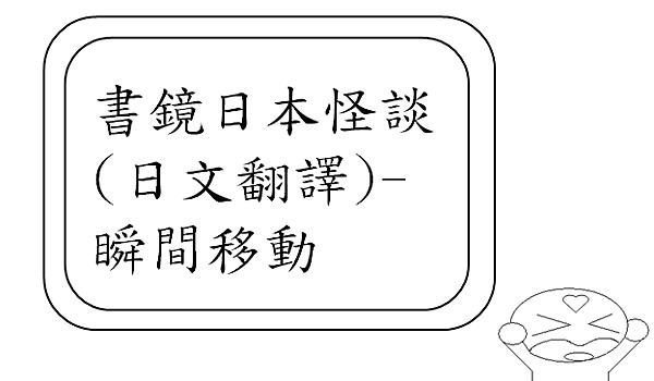 日本怪談日文翻譯瞬間移動