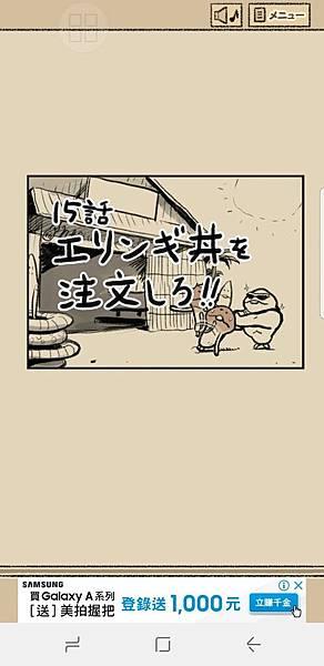 菇菇脫逃第十五關第十六關攻略日文52-19