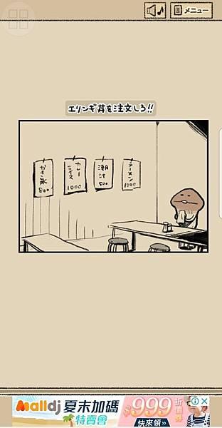 菇菇脫逃第十五關第十六關攻略日文17-48
