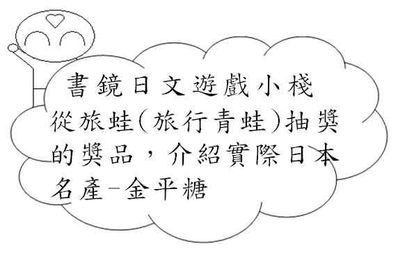 旅蛙金平糖日文封面