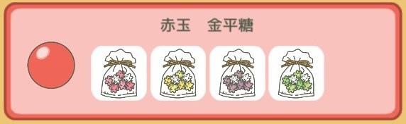 旅蛙金平糖日文紅玉