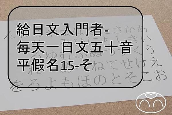 封面日文五十音平假名そ