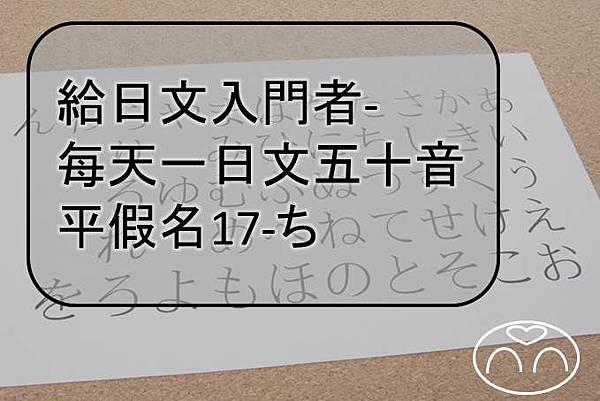 封面日文五十音平假名ち