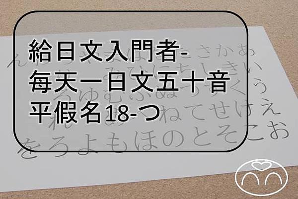 封面日文五十音平假名つ
