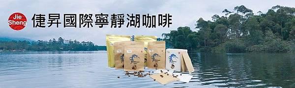 倢昇國際寧靜湖咖啡banner