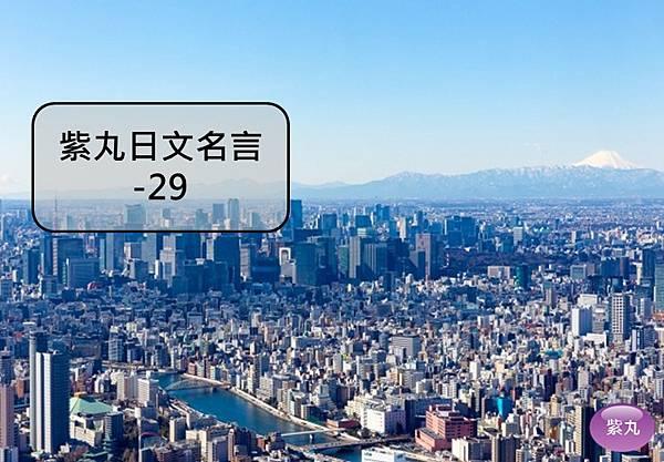 紫丸日文名言-29封面