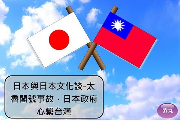 紫丸日文太魯閣號事故日本政府心繫台灣封面