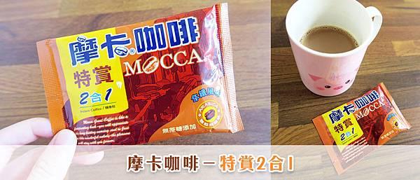Mocca摩卡咖啡