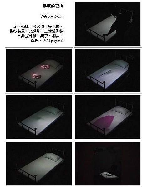 袁廣鳴-難眠的理由