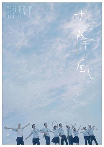 9降風03