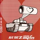 ZAYIN - 愛的坦克