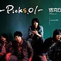 痞客四 - PICKS.01