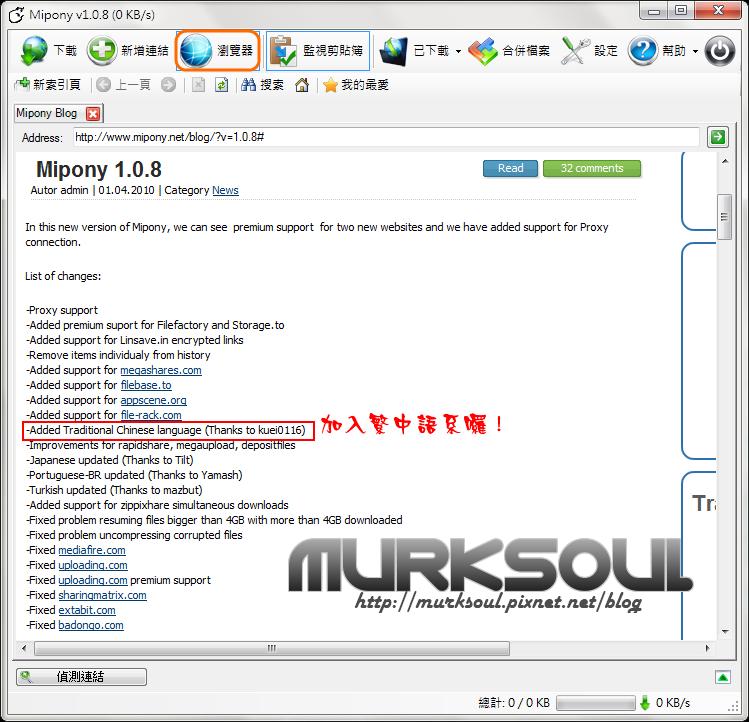 mipony 瀏覽器頁面
