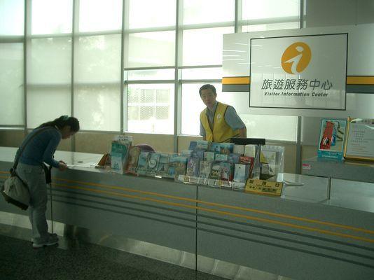 馬公機場旅客服務中心