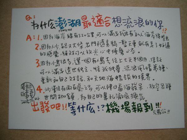 澎湖妻~明信片